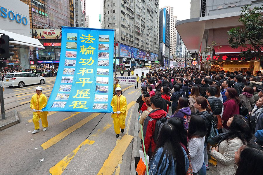 香港法輪功學員12月9日舉行國際人權日大遊行,呼籲制止中共對法輪功的迫害,圖為「法輪功和平歷程」巨型橫幅。(李逸/大紀元)