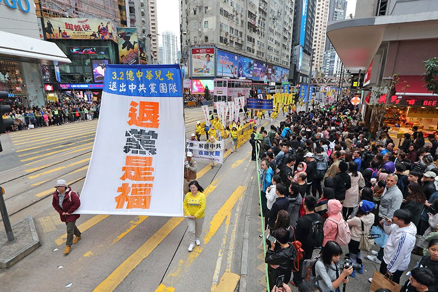 香港法輪功學員12月9日舉行國際人權日大遊行,呼籲制止中共對法輪功的迫害,圖為「退黨是福」巨型橫幅。(李逸/大紀元)