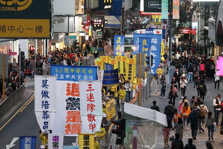 香港法輪功學員12月9日舉行國際人權日大遊行,呼籲制止中共對法輪功的迫害,圖為「退黨是福」巨型橫幅。(余鋼/大紀元)