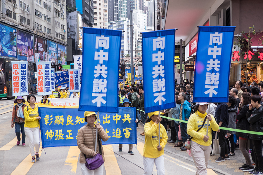 香港法輪功學員12月9日舉行國際人權日大遊行,呼籲制止中共對法輪功的迫害,圖為「向中共說不」羅馬旗陣。(余鋼/大紀元)