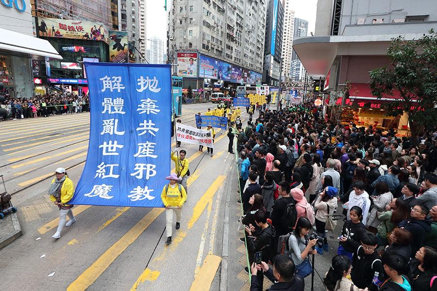 香港法輪功學員12月9日舉行國際人權日大遊行,呼籲制止中共對法輪功的迫害,圖為「解體亂世紅魔 拋棄共產邪教」羅馬旗陣。(李逸/大紀元)