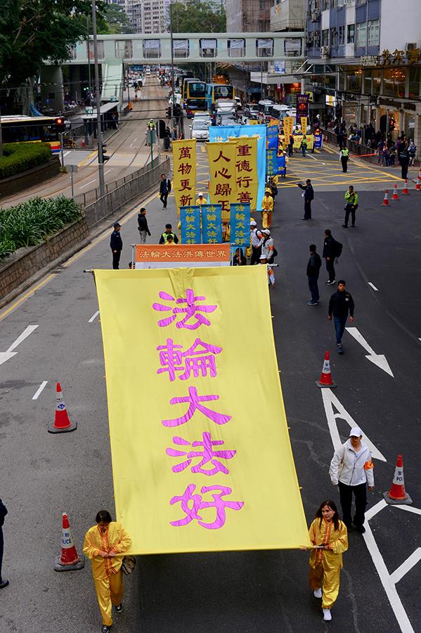 香港法輪功學員12月9日舉行國際人權日大遊行,呼籲制止中共對法輪功的迫害,圖為「法輪大法好」巨型橫幅。(宋碧龍/大紀元)