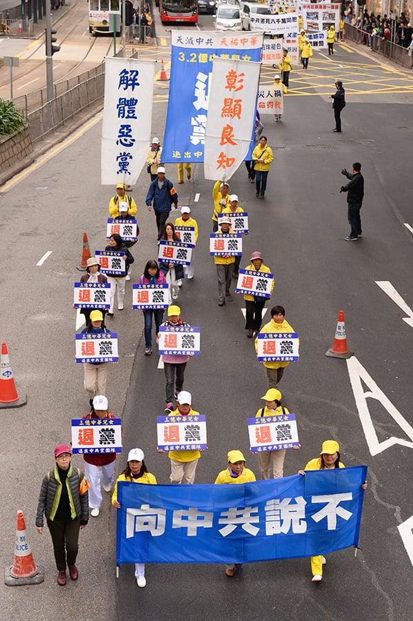 香港法輪功學員12月9日舉行國際人權日大遊行,呼籲制止中共對法輪功的迫害,圖為退黨陣列。(宋碧龍/大紀元)