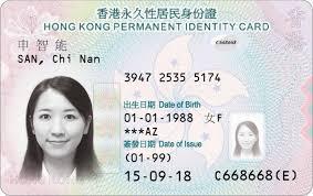 香港新智能身份證 疑為配合全民監控