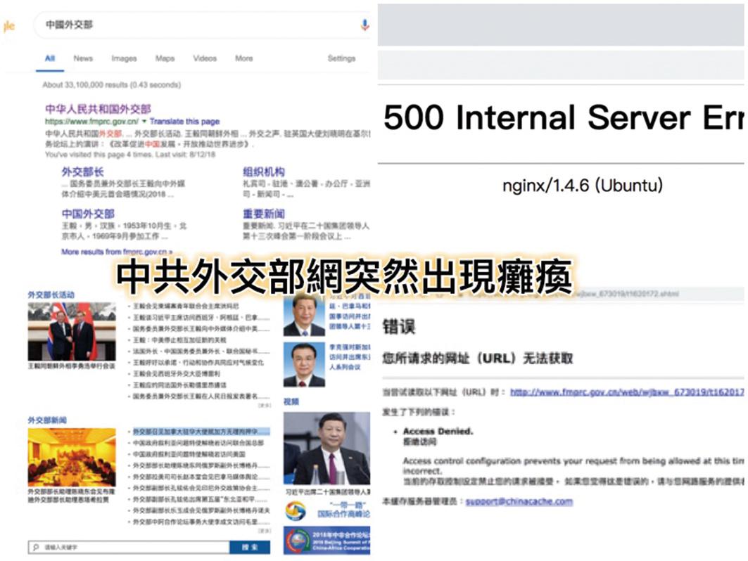 中共外交部官網敏感時刻突然出現癱瘓無法訪問。(大紀元合成)