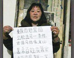 網上影片曝光 北京訪民被送精神病院