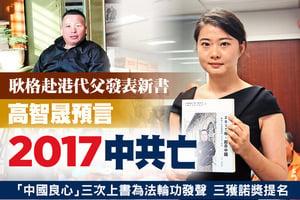 高智晟預言  2017中共亡