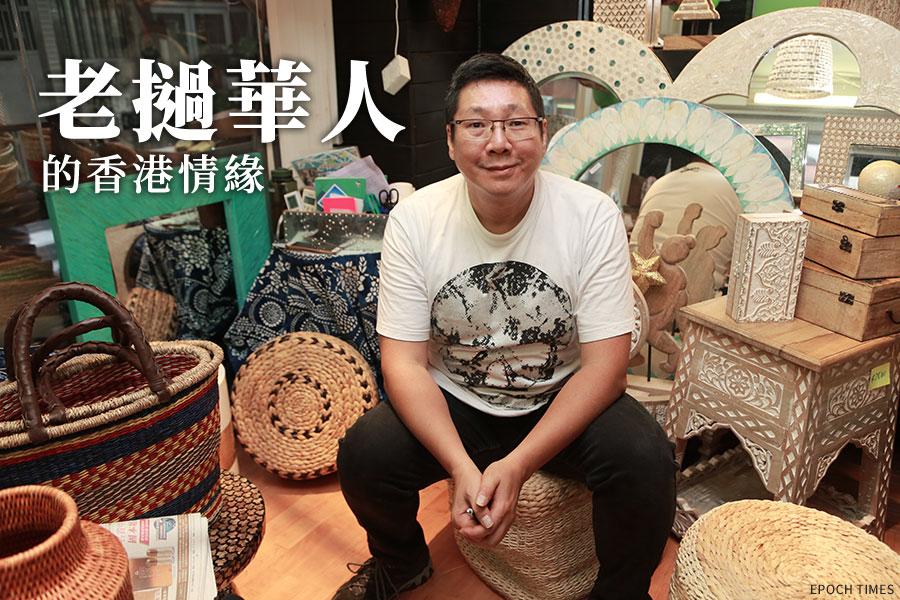 精通八國語言的老撾華人馮潤世(Khamsay),與香港有一份深厚的情緣。(陳仲明/大紀元)