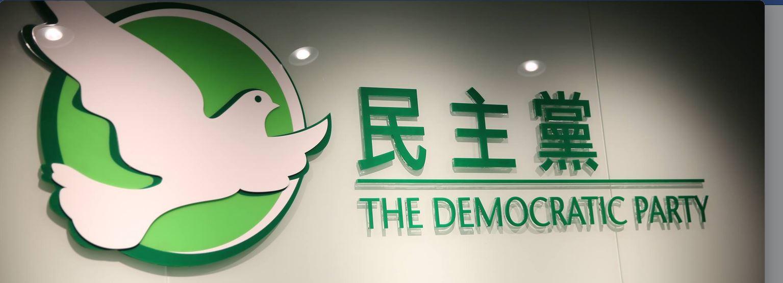 59名民主黨人宣布退黨 胡志偉盼放下分歧推動民主