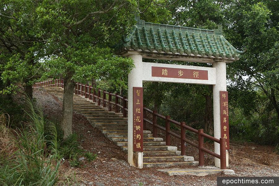 從三鄉亭一旁的踏步徑拾級而上,可登上坪洋村後小丘。(陳仲明/大紀元)