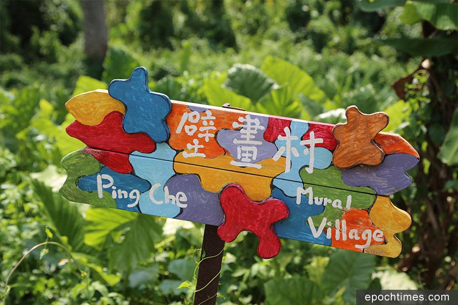 坪輋壁畫村的藝術木牌裝飾。(陳仲明/大紀元)