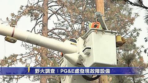 太平洋瓦電(PG&E)的報告披露,大火起火點的電線杆及其它設施上發現了彈孔。(新唐人擷圖)