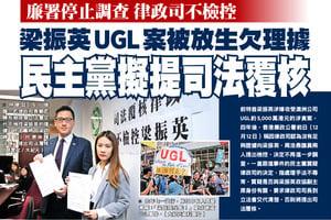 梁振英UGL案被放生欠理據  民主黨擬提司法覆核