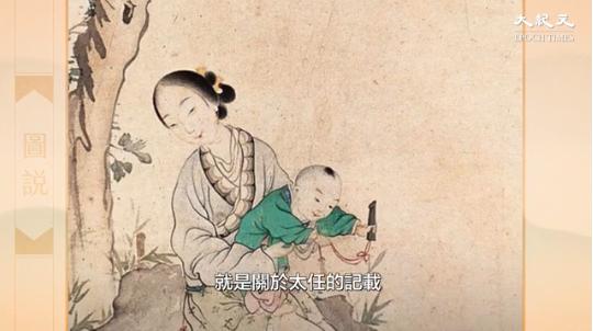 歷史上有名的周朝三位后妃之一, 太姒的婆婆——太任。