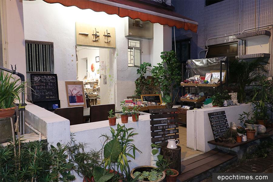 戊戌年的立春,西貢一間綠色有機雜貨店破土而出,更名「一步步」,歷經二十四節氣,即將在明年一月的「大寒」結業。(陳仲明/大紀元)