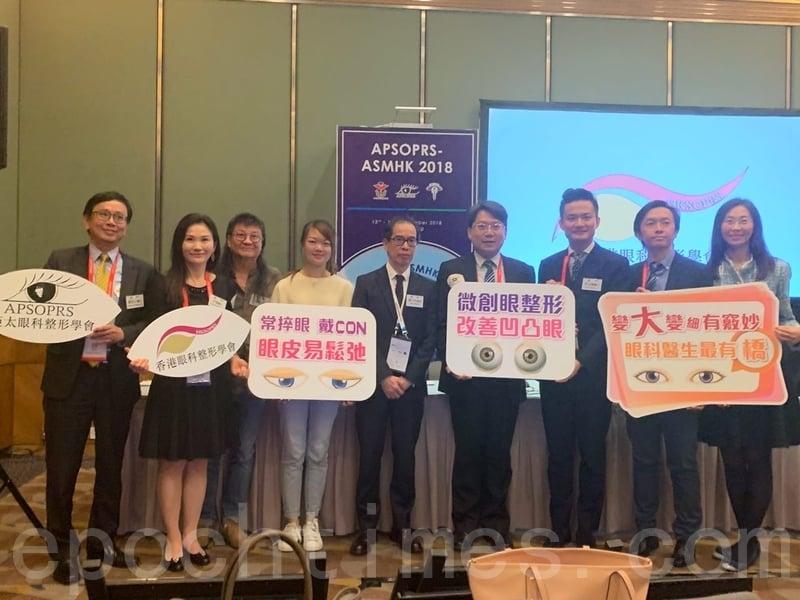 第10屆亞太眼科整形學術會議首度在香港舉行,亞太眼科整形學會表示,女性常化妝和戴隱形眼鏡致眼臉下垂年輕化,提醒不可隨意做割雙眼皮手術,否則會弄巧成拙。(蔡雯文/大紀元)