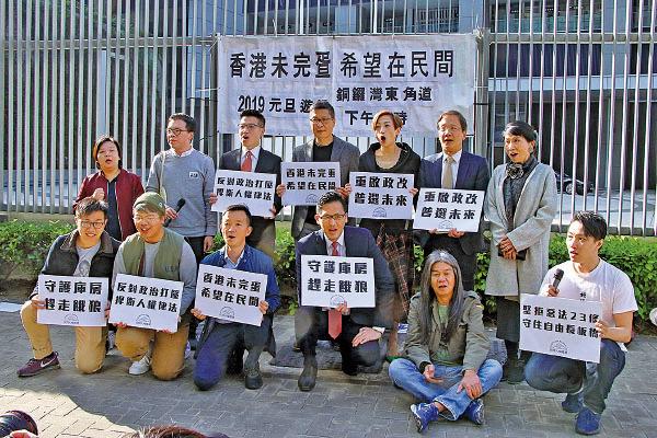 民陣宣佈以「香港未完蛋 希望在民間」為主題舉行「元旦大遊行」,呼籲市民上街表達訴求。(蔡雯文/大紀元)