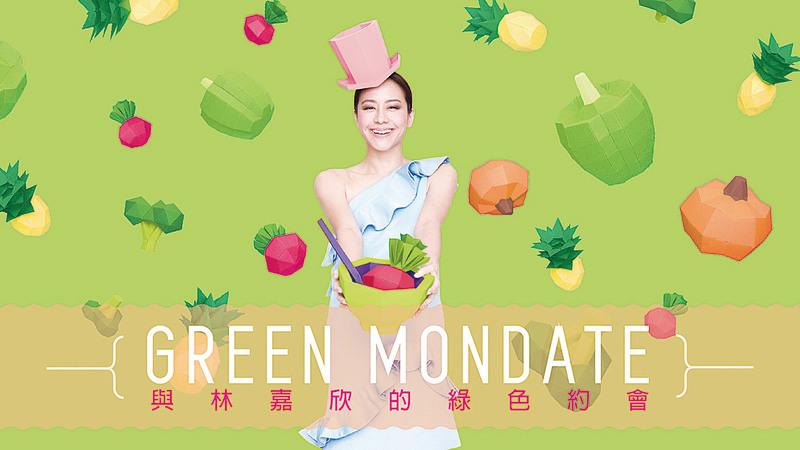 林嘉欣與 Green Monday有個約會