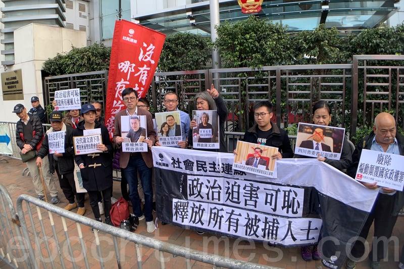 政黨抗議中共非法抓捕黃琦母親