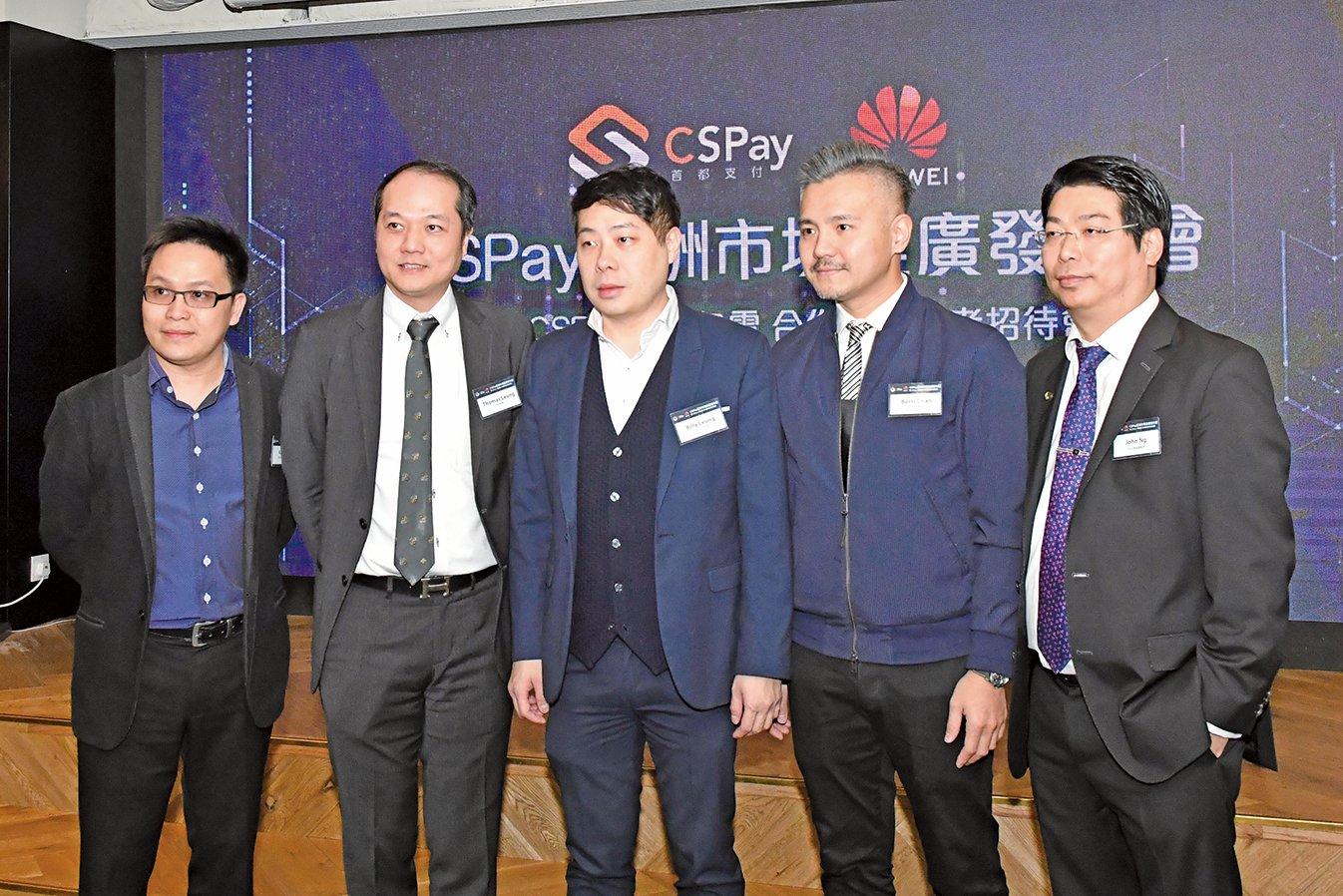 CSPay創辦人梁衛漢(左2)、華為雲市場發展總監何啟祥(左1)。(郭威利/大紀元)