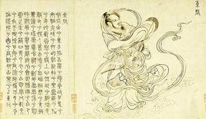 樂舞文學 : 楚辭.九歌.東君