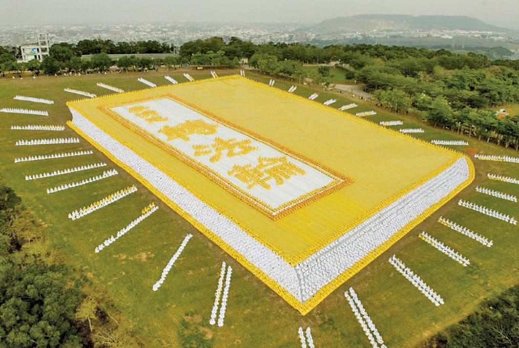 2010年,台灣部份法輪功學員6000人排出《轉法輪》一書封面。(明慧網)◇