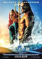 【新片速遞】《水行俠》(Aquaman)