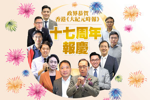 政界恭賀香港《大紀元時報》 十七周年報慶