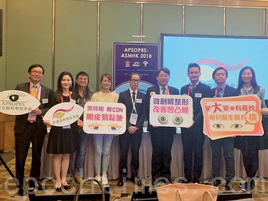 第10屆亞太眼科整形學術會議首度在香港舉行,亞太眼科整形學會表示,女性常化妝和戴隱形眼鏡致眼瞼下垂年輕化,提醒不可隨意做割雙眼皮手術,否則會弄巧成拙。(趙若水/大紀元)