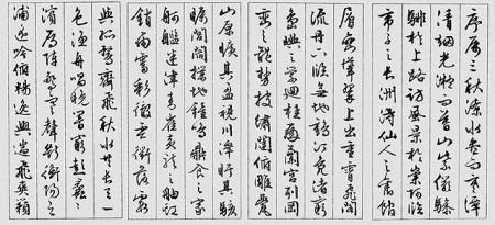 文徵明書法《滕王閣序》(公有領域)