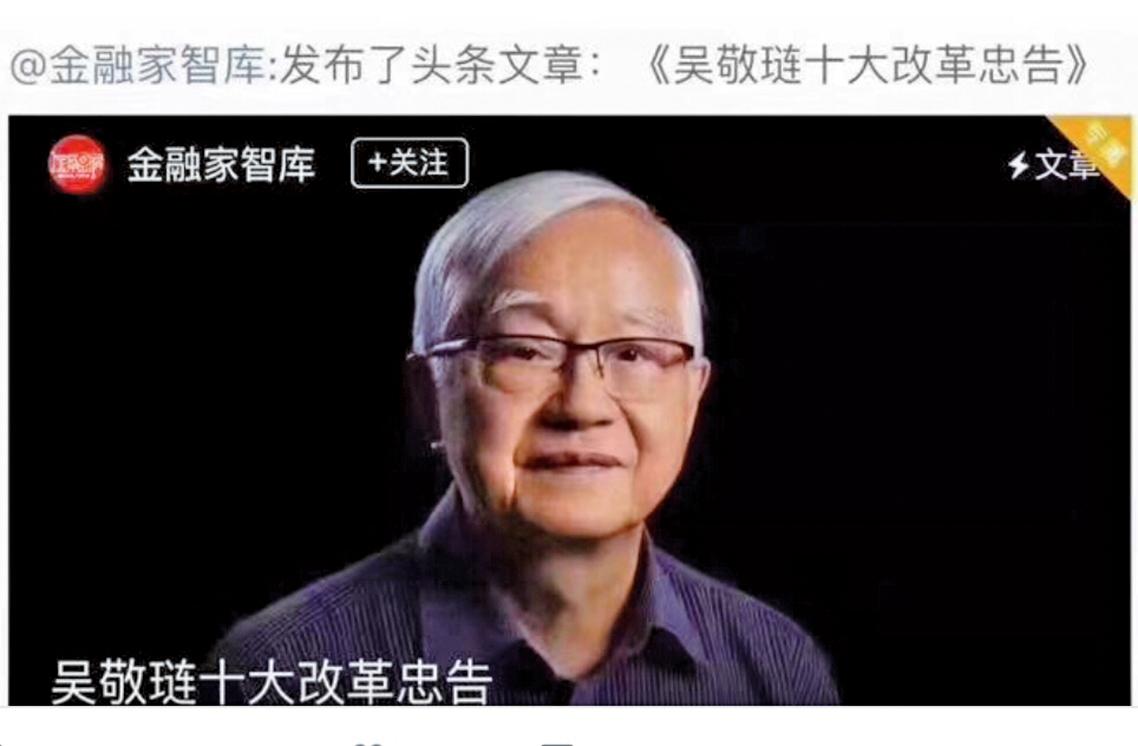 吳敬璉發表在金融家微博上的改革十大忠告,遭封殺。(網頁截圖)