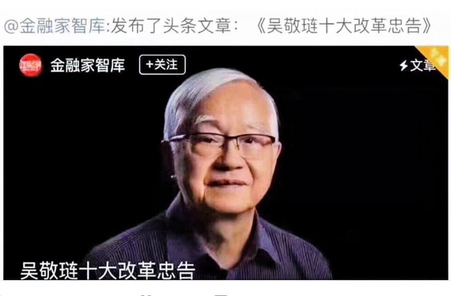 吳敬璉「改革十大忠告」文章遭封殺