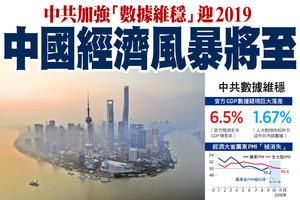 中共加強「數據維穩」迎2019 中國經濟風暴將至
