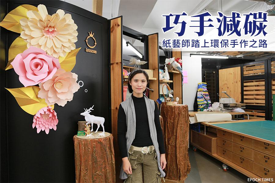 鄭曦文(Amanda)是一名紙藝師,也是環保手作設計師。(陳仲明/大紀元)