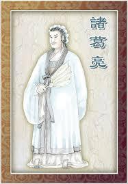 茶組 諸葛亮 (大紀元)