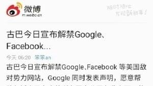 古巴解禁谷歌與臉書 中國網民熱議
