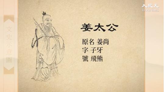 姜子牙,也就是我們常常聽到的姜太公,原名叫「尚」,字子牙,號飛熊。(影片截圖)