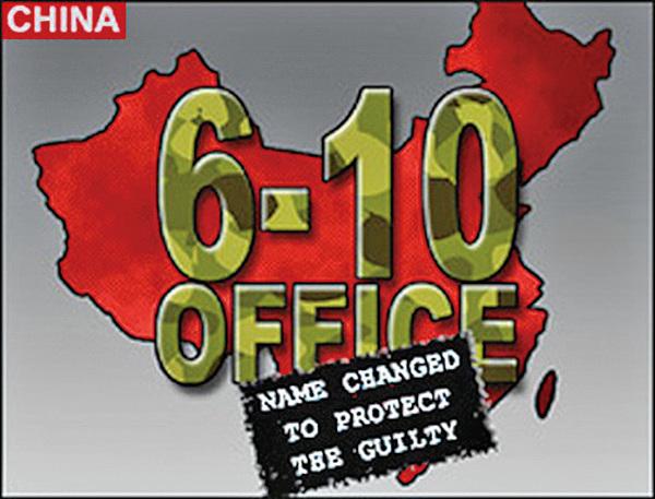 主導迫害法輪功的機構中共綜治辦、維穩辦及「610」辦公室被裁併。(大紀元)