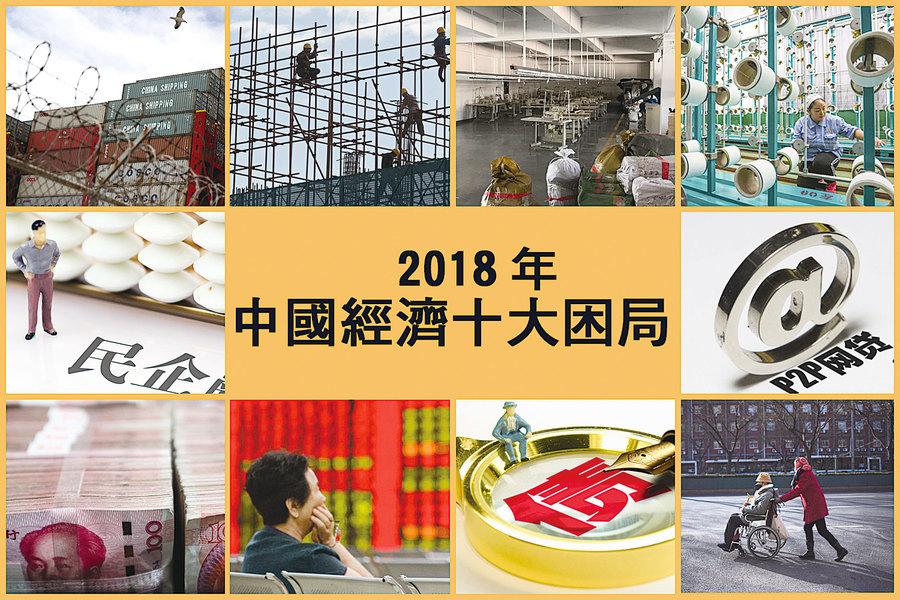 【年終盤點】2018年中國經濟十大困局
