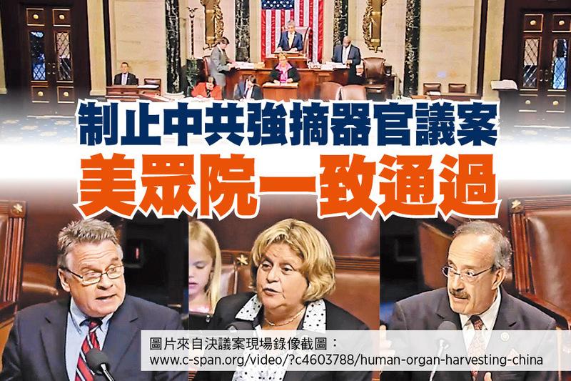 美國東部時間6月13日下午,美國國會眾議院全票通過了343號決議案,要求中共立即停止活摘法輪功學員等良心犯器官的罪行。(審議現場截圖/C-SPAN網站)