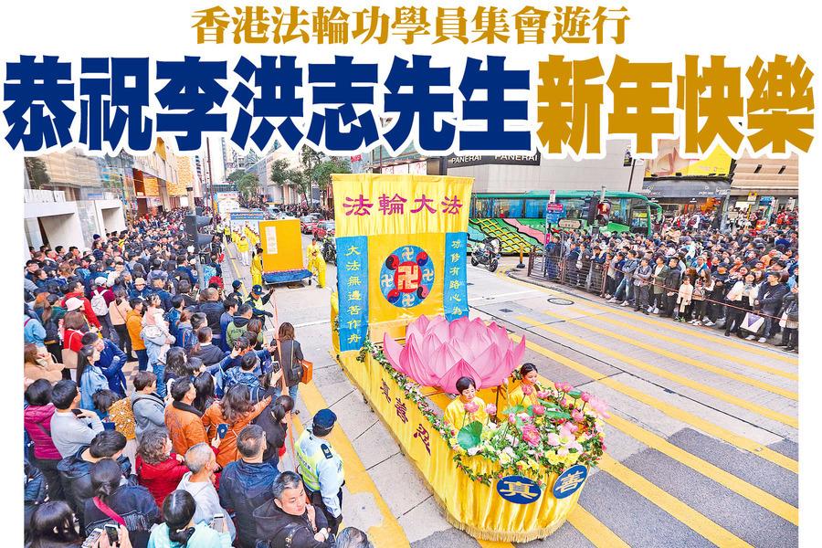 香港法輪功學員集會遊行 恭祝李洪志先生新年快樂