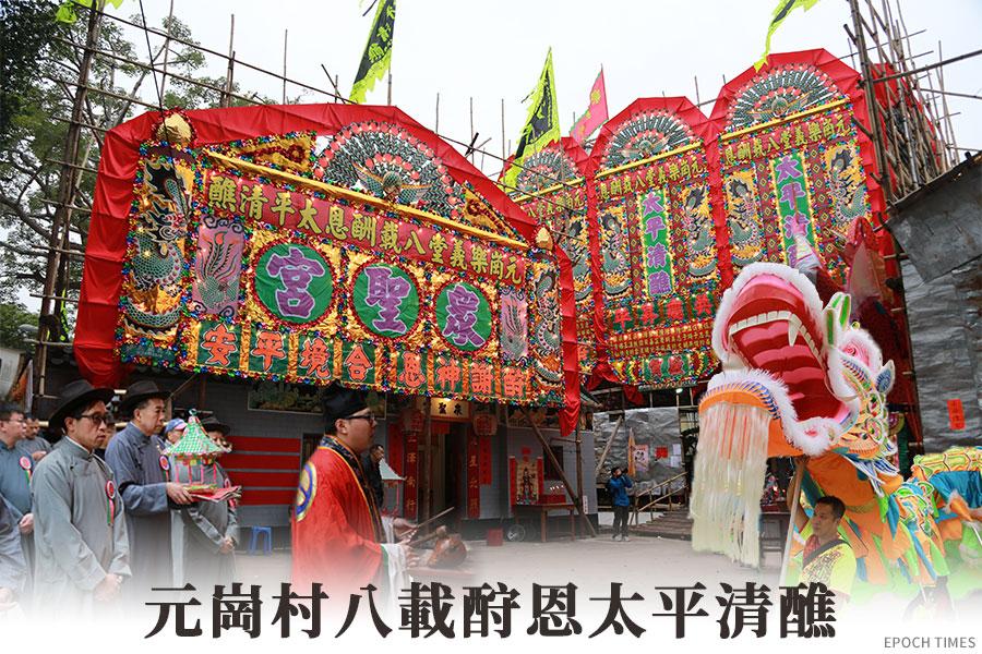 元崗村舉行八年一屆太平清醮,酬謝神恩,祈求平安。(大紀元合成圖)