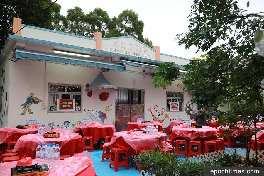 元岡幼稚園在醮會期間讓學生放假,又特別借出場地予村民舉辦盆菜宴。(陳仲明/大紀元)