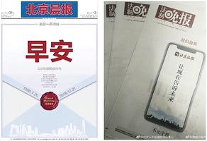 北京多家報紙新年起停刊