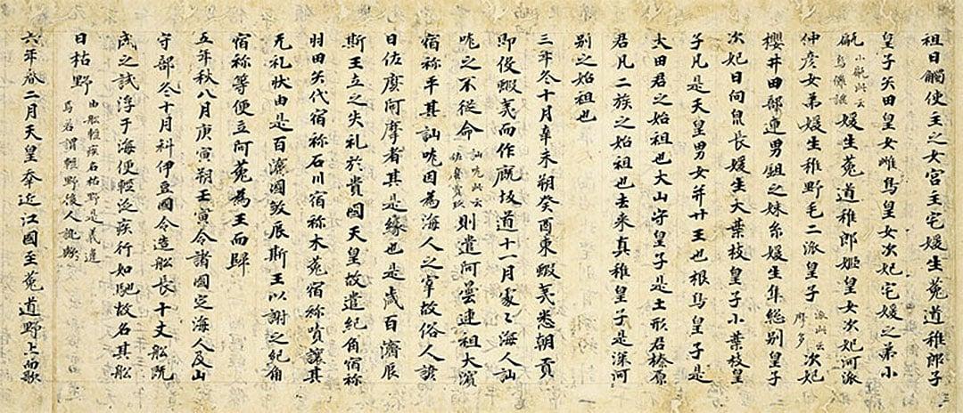 日本正史《日本書紀》中記載了隋日兩國互通使節的歷史事件。圖為《日本書紀》平安時代抄本。(公有領域)