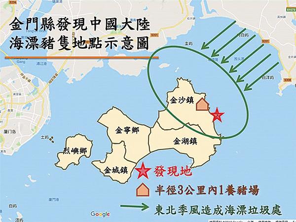 病豬疑從福建泉州漂至金門(台灣農業委員會fb)