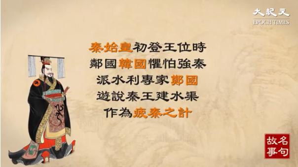 秦始皇以博大胸懷接納並信任天下賢才開創第一個中華帝國(影片截圖)