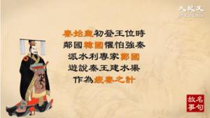 【名句故事】泰山不讓土壤 海水不擇細流