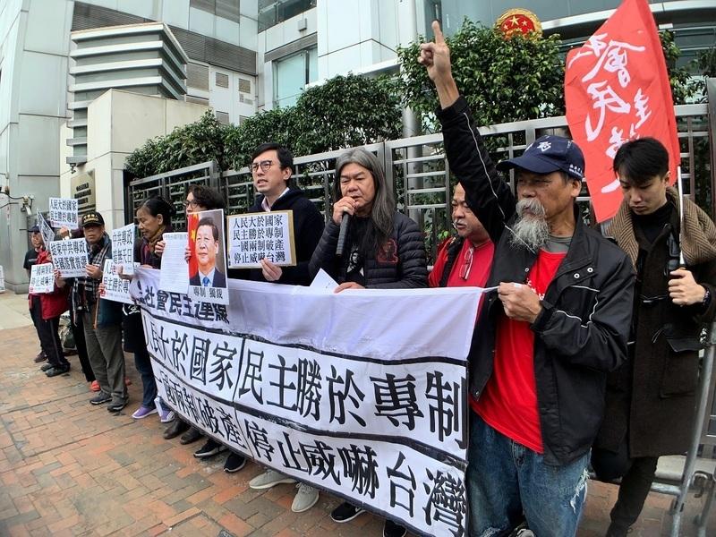 民團抗議中共武力恐嚇台灣 斥一國兩制謊言