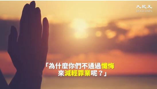 「只有活著的時候懺悔才有用,死後就無能為力了。」(影片截圖)